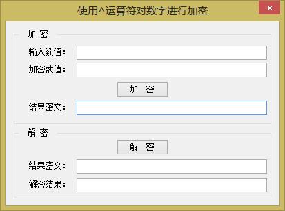 使用^运算符对数字进行加密