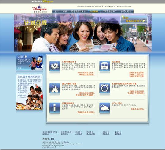 网页设计大赛--心动旅游